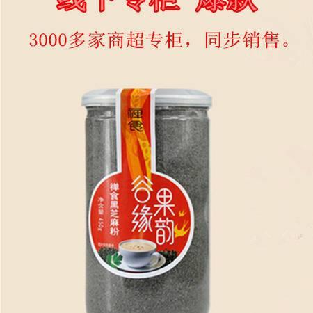 燕之坊 黑芝麻禅食450g 冲饮食品 熟黑芝麻粉现磨 即食冲饮粉