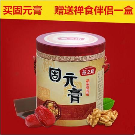 燕之坊 固元膏750g 阿胶核桃固元膏精美紫砂罐装