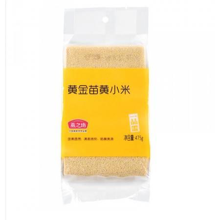 燕之坊 黄金苗小黄米475g
