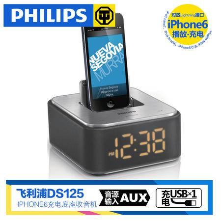 飞利浦多媒体苹果音箱 适用iPhone5/5S/5C 闹钟收音机 DS125