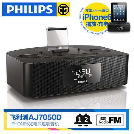 Philips/飞利浦 AJ7050D苹果音响iphone6充电底座低音蓝牙