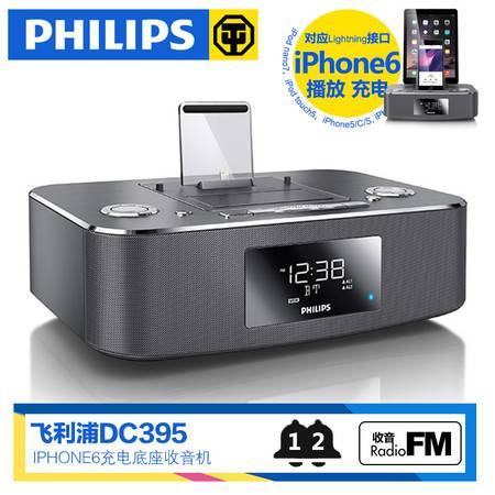 Philips/飞利浦 DC395苹果音响iphone6 5S/ipad4mini手机底座音箱