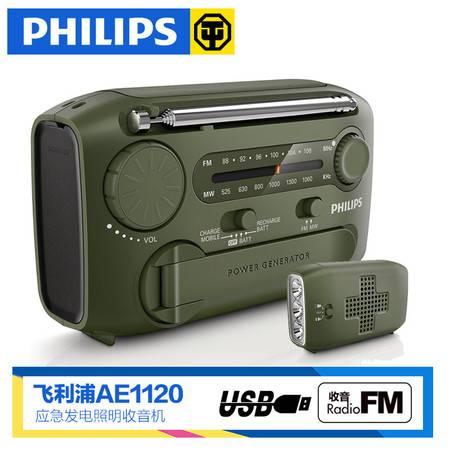 Philips/飞利浦 AE1120/93自供电便携式收音机 手电 手摇发电报警