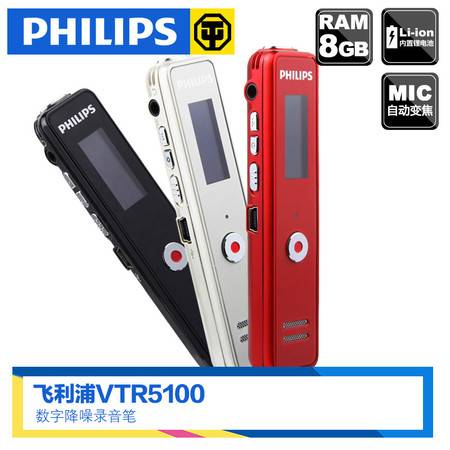 飞利浦(Philips)录音笔VTR5100高清播放器远距离降噪声控分段正品