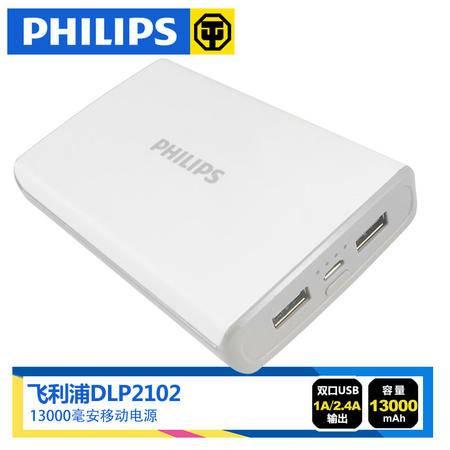 飞利浦(PHILIPS)DLP2102 大容量移动电源13000毫安手机平板通用双USB充电宝