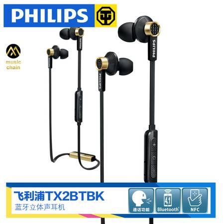 飞利浦 (Philips)TX2BTBK耳机入耳式线控手机带麦面条通话耳塞式重低音
