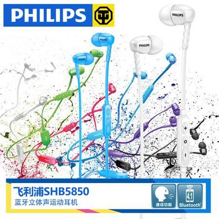 Philips/飞利浦 shb5850蓝牙耳机立体声无线跑步运动手机蓝牙耳机