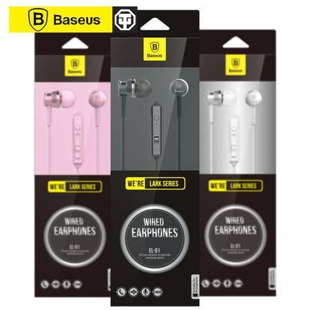 BASEUS/倍思 郦音苹果安卓mp3入耳式耳机重低音线控耳塞带麦耳机