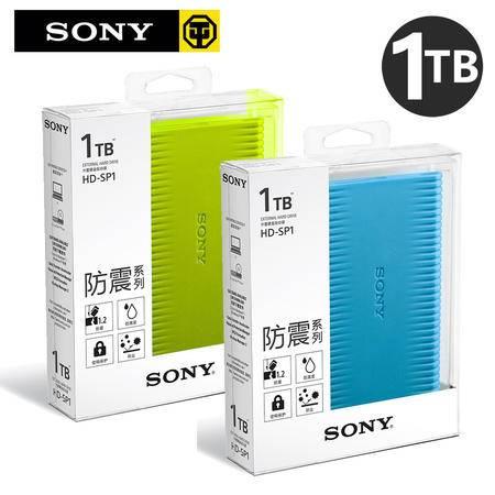 索尼移动硬盘1t 高速USB3.0 1TB HD-SP1防震防尘加密 兼容MAC