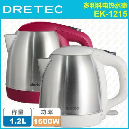 日本多利科dretec不锈钢1.2L电热水壶1500W电水煲 防干烧自动断电