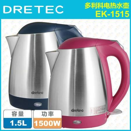 日本dretec多利科1.5L不锈钢电热水壶 1500W 防干烧自动断电 包邮