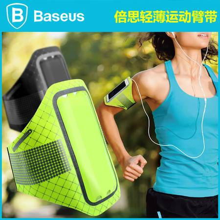 倍思运动臂带手腕包手臂包女夜跑步男士健身装备手机臂袋防水腕包