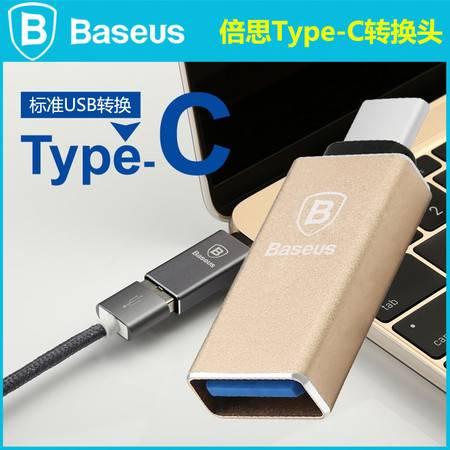 倍思 USB3.1 Type-C 乐视手机N1MacBook充电数据线转接头口转换器
