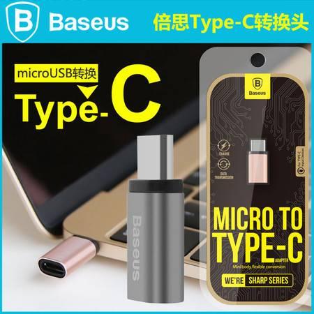 倍思安卓TYPE-C转换头micruUSB移动电源数据线充电宝转换充电头
