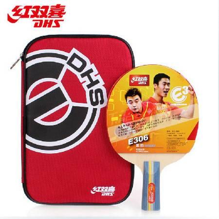 红双喜 乒乓球拍 E系列三星级双面反胶乒乓成品拍 送拍套 E302E306