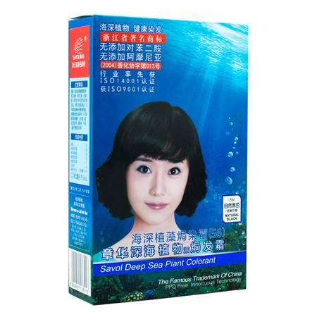 章华深海植物焗发霜/染发剂/染发膏110ml 植物染发剂 正品