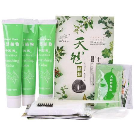 章华天然植物染发剂/染发霜/染发膏 中国黑320ml 专柜正品