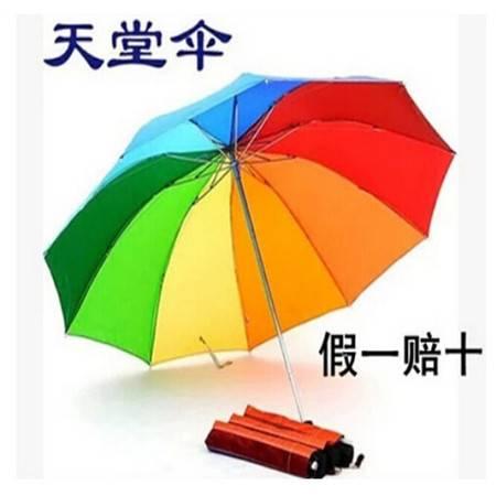 天堂伞 彩虹晴雨遮阳太阳直杆长柄伞 33128