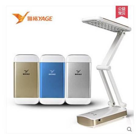 雅格 LED护眼学习阅读台灯USB充电折叠小台灯学生灯床头灯YG-5923