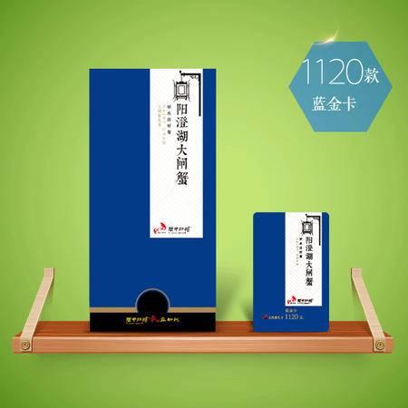 阳澄湖蟹卡1120型大闸蟹,送礼倍有面儿!!