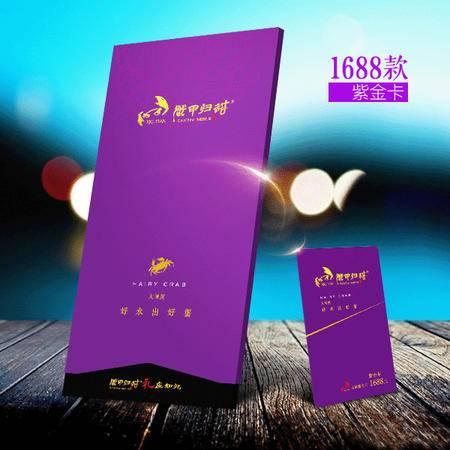 紫金卡1688型——收礼标杆