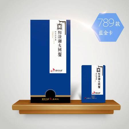 阳澄湖蟹卡789型大闸蟹,送礼倍有面儿!!