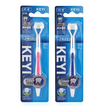 珂宜3D纳米细柔中毛三面牙刷2支装牙刷成人牙龈按摩清洁