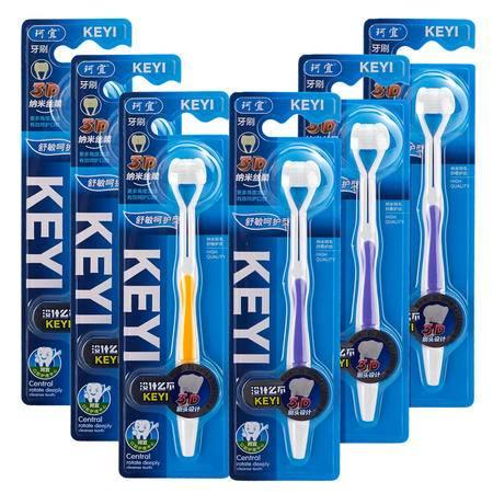 珂宜(KEYI)3D纳米细柔三面牙刷6支套装牙刷成人舒敏呵护按摩清洁