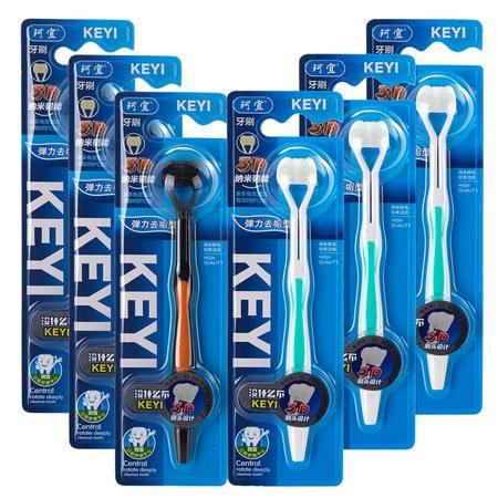 珂宜3D纳米细柔三面牙刷6支套装牙刷成人弹力去垢按摩清洁