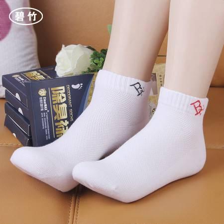 无效退款 碧竹ClearMAX抗菌纤维 夏季防臭袜薄款棉袜子夏天短袜男