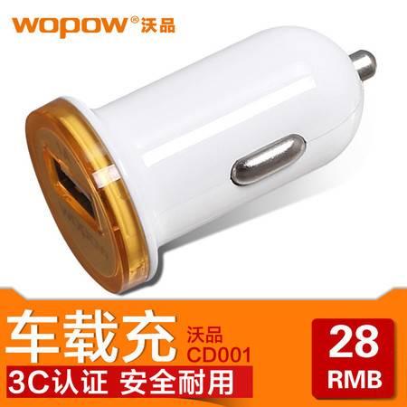 沃品 车载充电器 CD001 1A手机车充 iPhone5s等手机适用