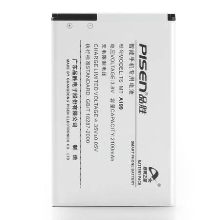 Pisen/品胜 华为C8815电池 A199电池 麦芒G710 G606 G610 G610C