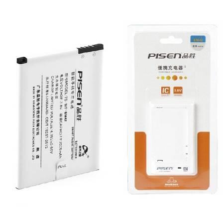 品胜 小米 红米BM42手机电池+专充 note电池 正品 红米note4g增强版电池专充套装