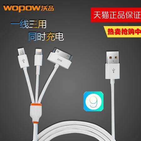 沃品数据线 LC801 三星小米安卓手机苹果iPhone6s充电器线 1拖3线