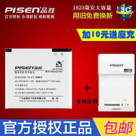 品胜 三星W2013电池 i9235 SCH-W2013+大容量电池 B9388手机电池