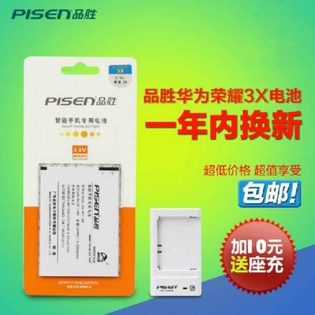 品胜华为荣耀3x畅玩版电池 3X G750 麦芒B199电池 荣耀3X pro电池