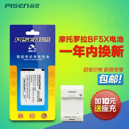 品胜 摩托罗拉me525电池 戴妃 mb525 xt883 xt531 defy bf5x电池