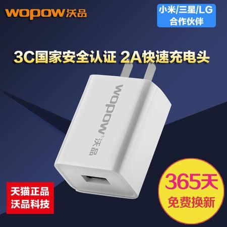 沃品充电器头 A88 5V2A 乐视1S手机 平板通用充电器 iphone6插头