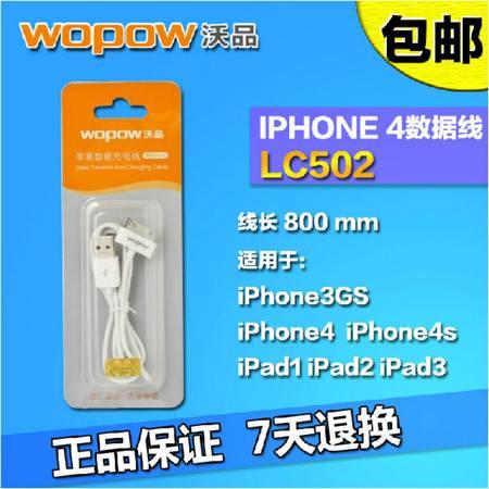 沃品数据线LC502 苹果iPhone4数据线 iPhone4S充电线 ipad2 ipad3