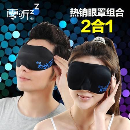 零听3D立体睡眠真丝感眼罩 午休睡觉遮光护眼罩 雅仕+经典 2个装