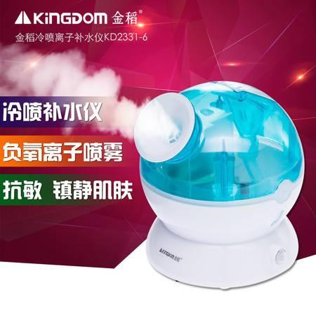 金稻蒸脸器纳米补水神器美容仪器kd-23316冷喷机冷雾仙子JD