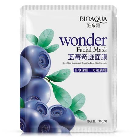 【预售】泊泉雅蓝莓奇迹蚕丝面膜 补水面膜组合保湿油去痘化妆品(30片装)BQY