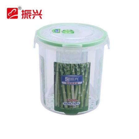 振兴1500ml圆形PP塑料保鲜盒家庭冷冻冷藏防裂密封存储罐环保耐用
