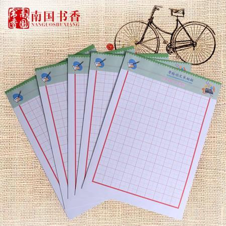 南国书香 田字格纸5本装 练习本练字专用MBL