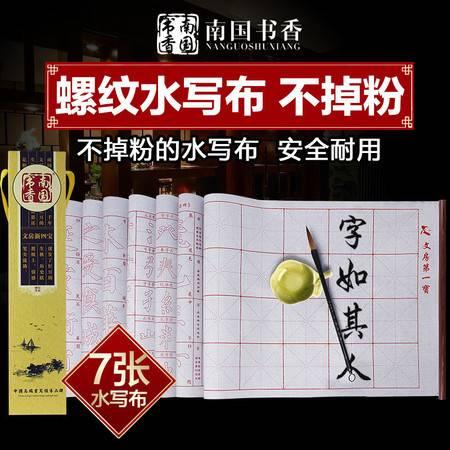 南国书香 水写布颜体七套装木纹轴版 NG832MBL