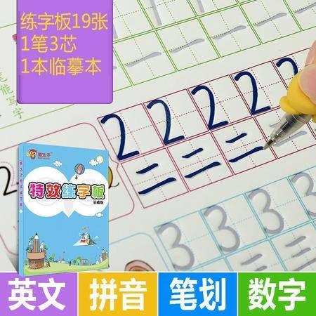 猫太子 幼儿园描红本 儿童学前早教益智英语汉字数学练习帖 MBL