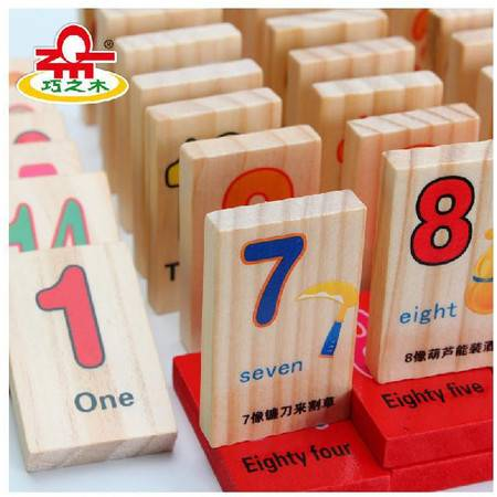 巧之木110片积木早教玩具数字运算多米诺带算数板加减乘除MGWJ