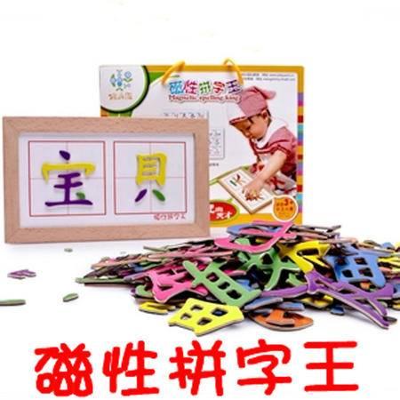 品牌玩具,益智玩具,木制玩具,早教玩具,磁性拼字王DX17MGWJ
