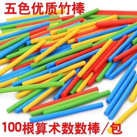 100根5色竹制数字游戏棒儿童算术学习棒数数计算棒早教玩具MGWJ