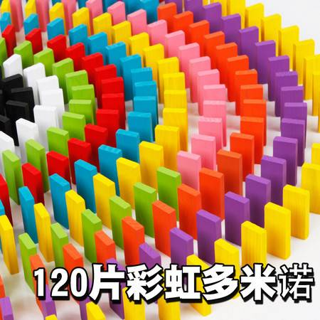 120片彩虹多米诺骨牌木制积木儿童宝宝早教益智玩具MGWJ